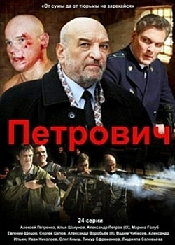 Петрович (2013)