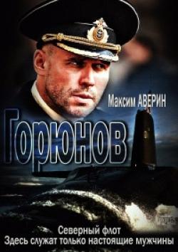 Горюнов (2013)