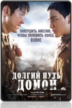 Западный фронт: долгий путь домой (2015)