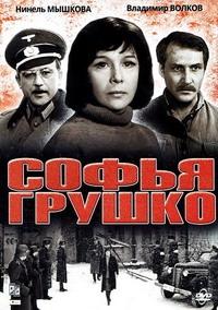 Софья Грушко