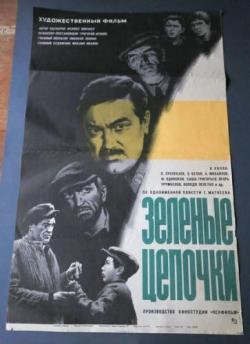 Зеленые цепочки  (1970)
