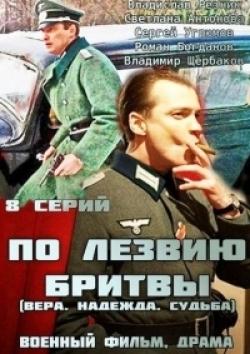 По лезвию бритвы / Вера. Надежда. Судьба (2014)