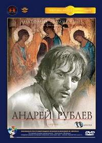 Андрей Рублев (1966)