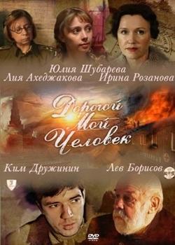 Дорогой мой человек (2011)
