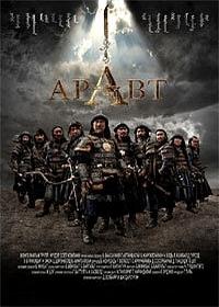 Аравт – 10 солдат Чингисхана / ARAVT - The Ten Soldiers of Chinggis Khaan