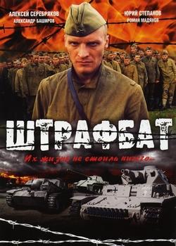 Штрафбат (2004)