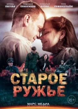 Старое ружье (2014)