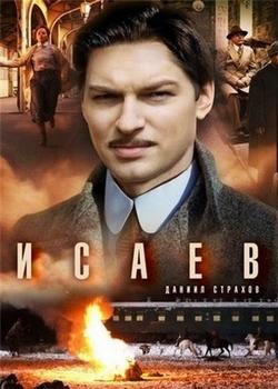 Исаев (2009)