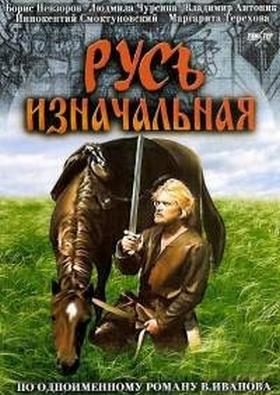 Русь изначальная. Книга 1. Валентин иванов — скачать аудиокнигу.