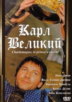 Карл Великий / Charlemagne, le prince а cheval (1993)