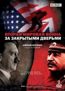 Вторая мировая война. За закрытыми дверьми / BBC: World War Two - Behind Closed Doors