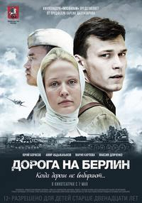 Дорога нате Берлин (2015)