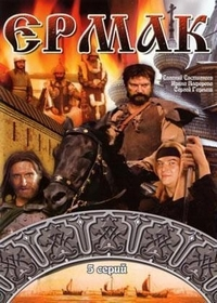 Ермак (1996)