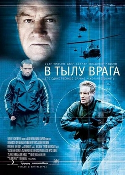 В тылу врага / Behind Enemy Lines (2001)