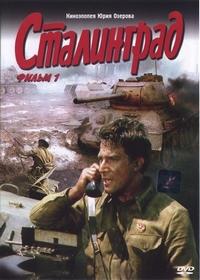 Сталинград (1989)