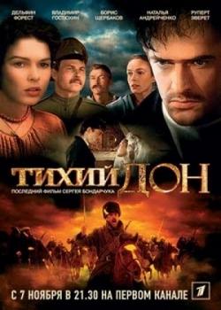 Тихий Дон (2006)