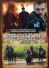 Серебро   сериал (2008)
