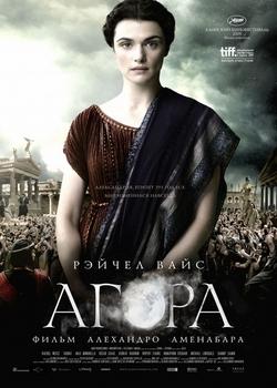 Агора / Agora (2009)