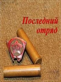 Последний отряд (2013)