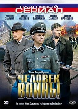 Человек войны (2005)