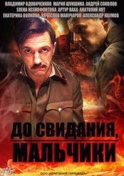 До свидания, мальчики / Подольские курсанты (2014)