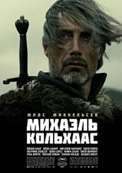 Михаэль Кольхаас / Michael Kohlhaas