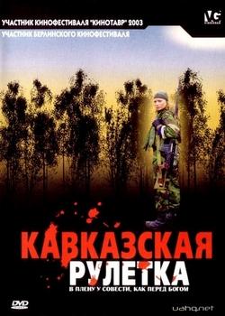 Кавказская рулетка (2002)