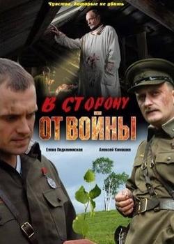 В сторону от войны (2009)