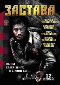 Застава (2007)