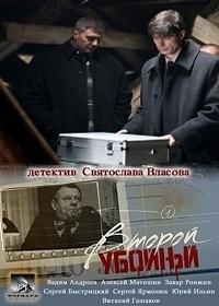 Второй убойный (2013)