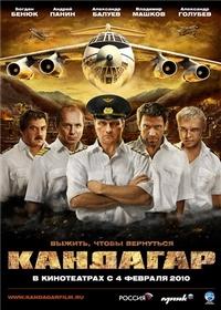 Кандагар (2010)
