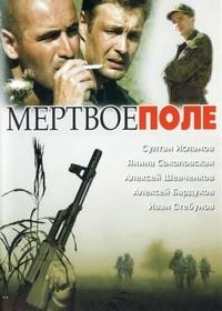 Мертвое поле (2006)