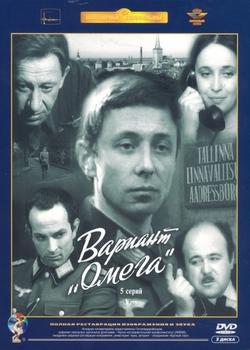 """Вариант """"Омега"""" (1975)"""