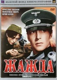 Жажда (1959)