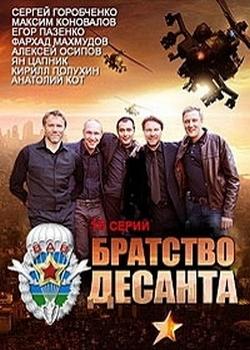 Братство десанта (2012)