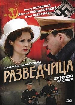 Легенда об Ольге (2009)