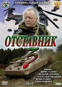Отставник 3 (2011)