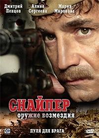Снайпер: Оружие возмездия (2009)