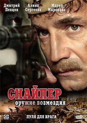 Снайпер: оружие возмездия 2009 смотреть онлайн, скачать бесплатно.