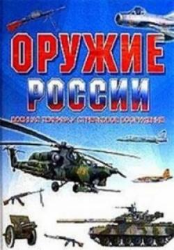 Оружие России