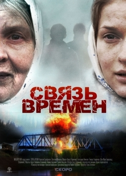 Связь времен (2010)