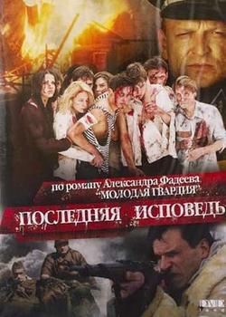 Последняя исповедь (2006)