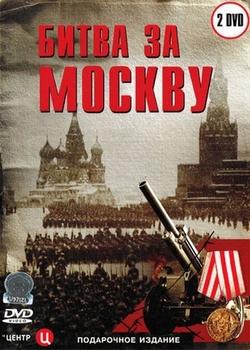 Битва за Москву (1985)