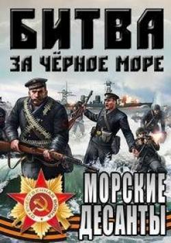Великая Отечественная война на Черном море