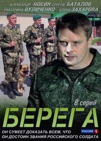Берега (2013)