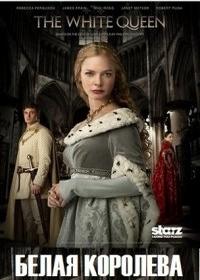 Белая Королева / The White Queen