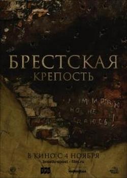 Брестская крепость (2010) Полная версия
