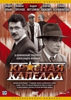 Красная капелла (2004)