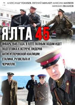 Ялта-45 (2012)