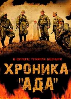 "Хроника ""Ада"" (2006)"